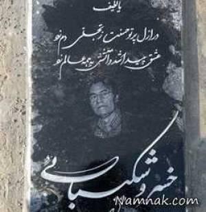 سنگ قبر بازیگر ایرانی خسرو شکیبایی