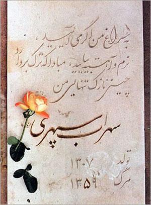 سنگ قبر افراد معروف