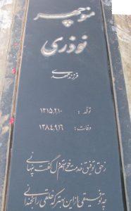 سنگ قبر افراد معروف منوچهر نوذری