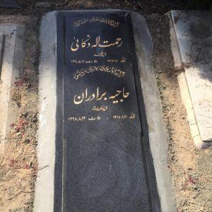 سنگ قبر نطنز دارای مقاومت بالا