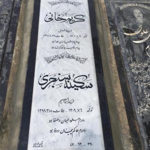 سنگ قبر کریستال سنگ قبر سفید