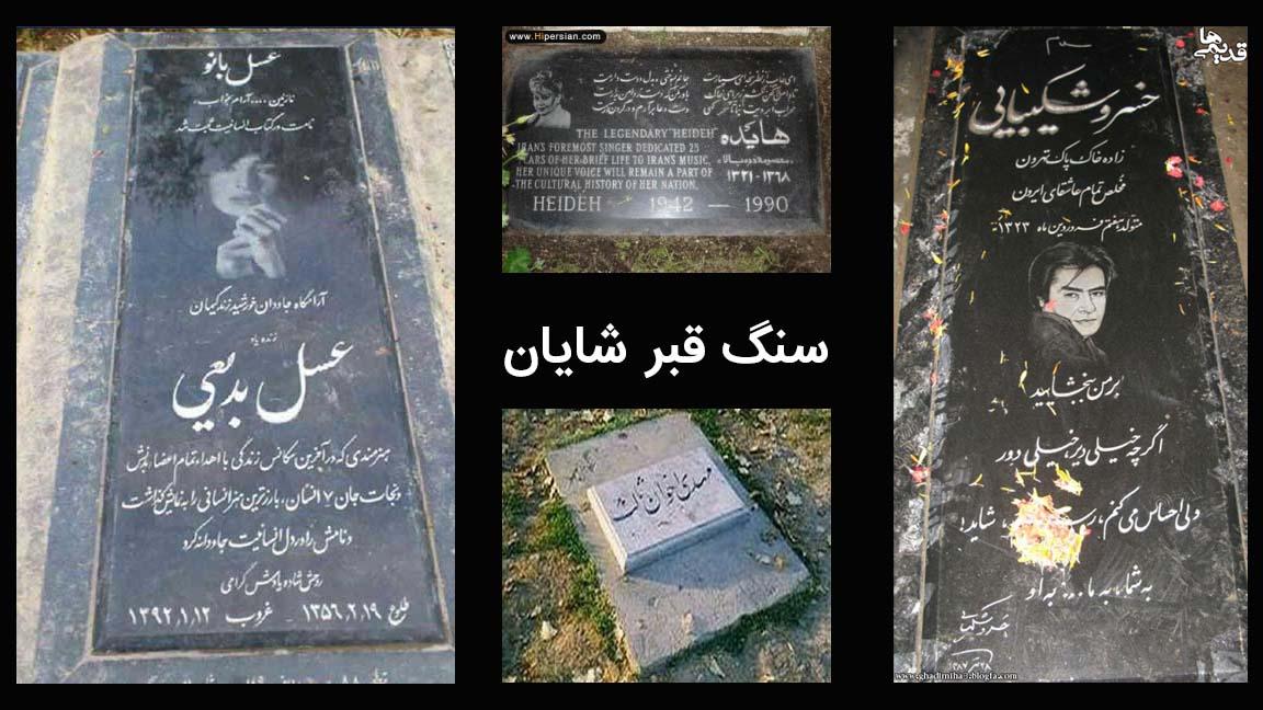سنگ قبر افراد مشهور