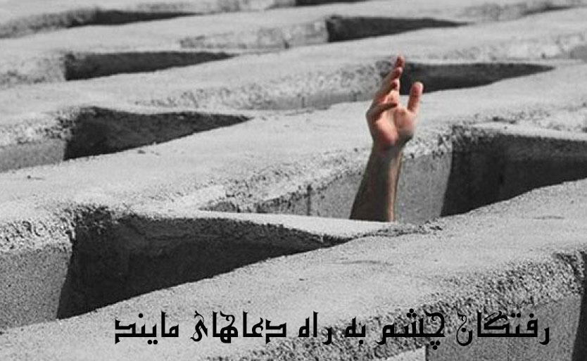 دعاهاو اعمال توصیه شده برای شب اول قبر
