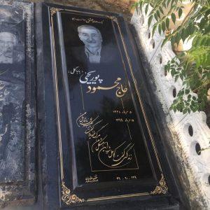 سنگ قبر تویسرکان همدان با کیفیت عالی در رقابت با سنگ مرمر