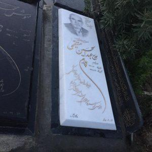 سنگ قبر هرات با رنگ سفید یخچالی