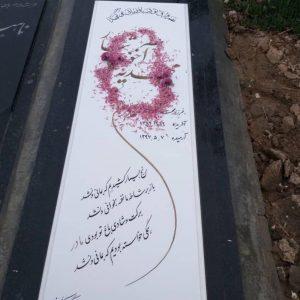 سنگ قبر هرات با رنگ سفید یخچالی و مقاومت بالا