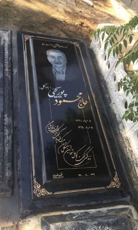سنگ قبر پدر نمونه شماره 1