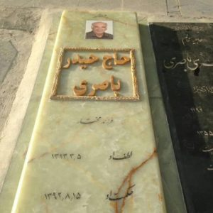 سنگ قبر پدر نمونه شماره 10