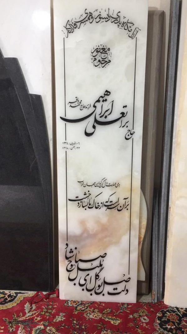 سنگ قبر پدر نمونه شماره 13
