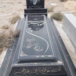 سنگ قبر پدر نمونه شماره 2