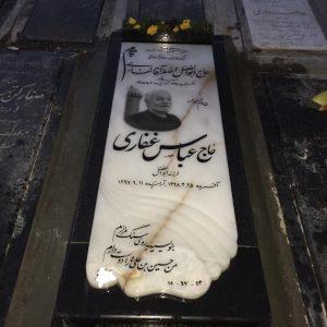 سنگ قبر پدر نمونه شماره 5