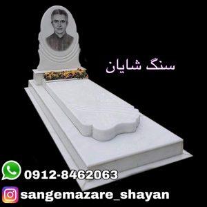سنگ قبر پدر نمونه شماره 7