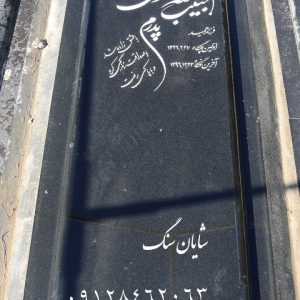 سنگ قبر سمین