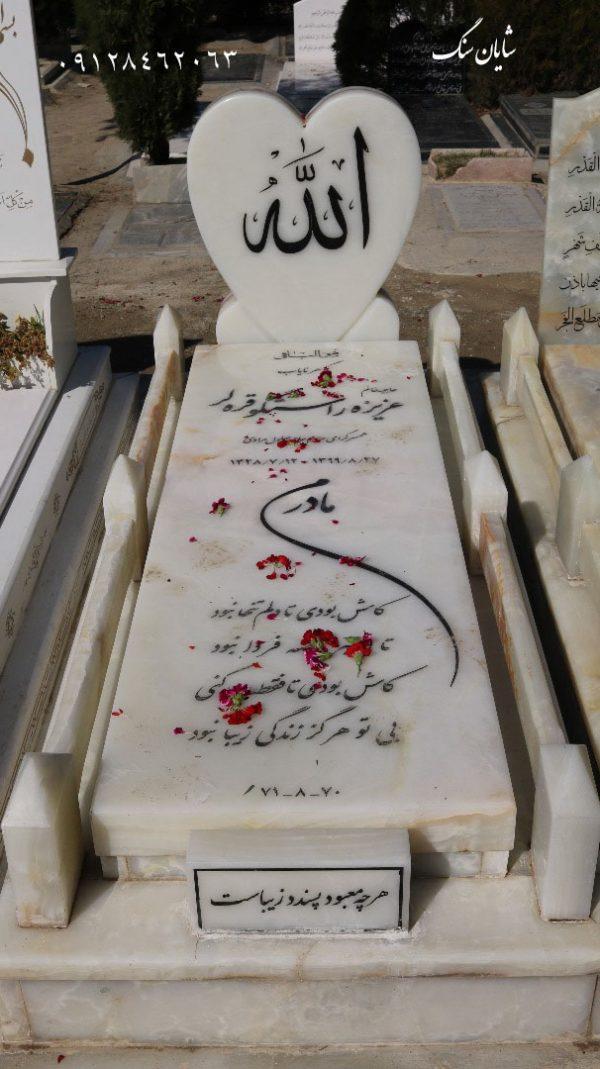 سنگ قبر مرمر