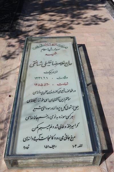 سنگ قبر هرات کد 17