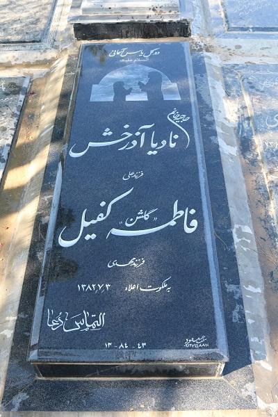 سنگ قبر سیمین